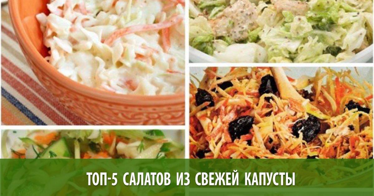 Салат низкокалорийный рецепты с