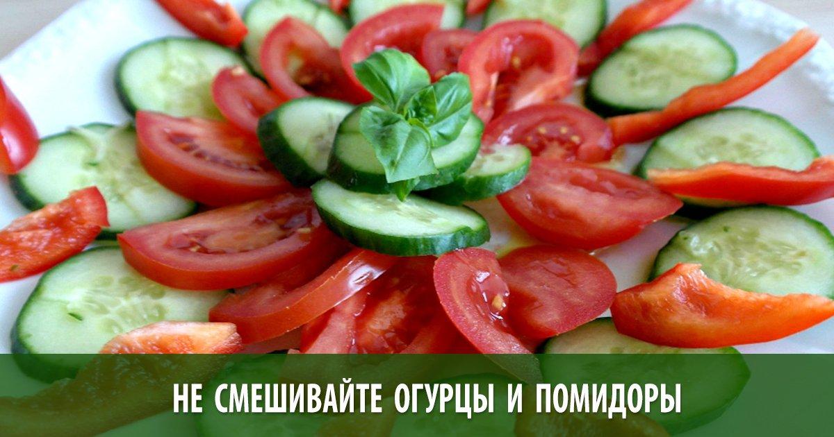 и с помидоры из салат фото огурцов