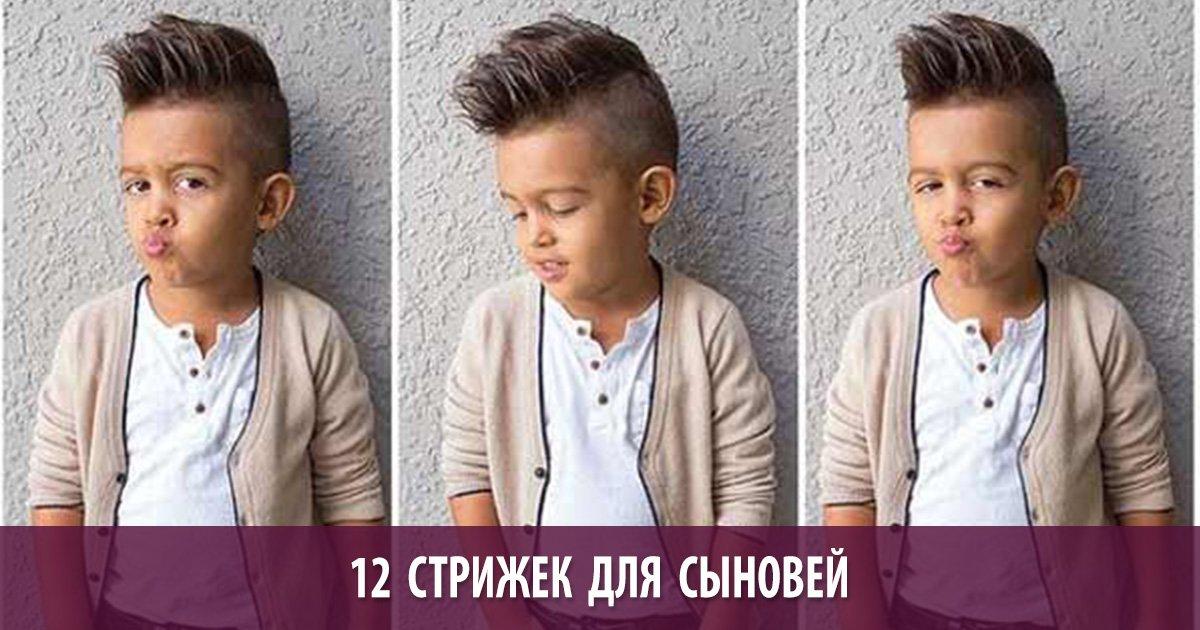 Причёски в домашних условиях мальчиков