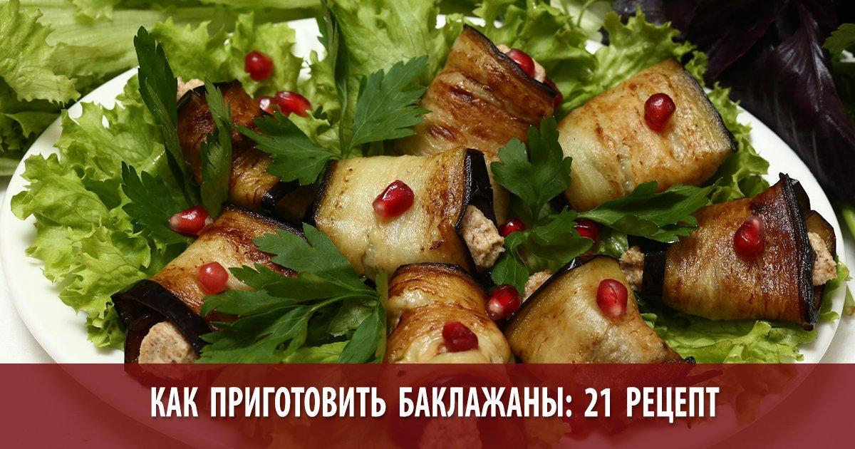 Рецепты из баклажанов с фото пошагово