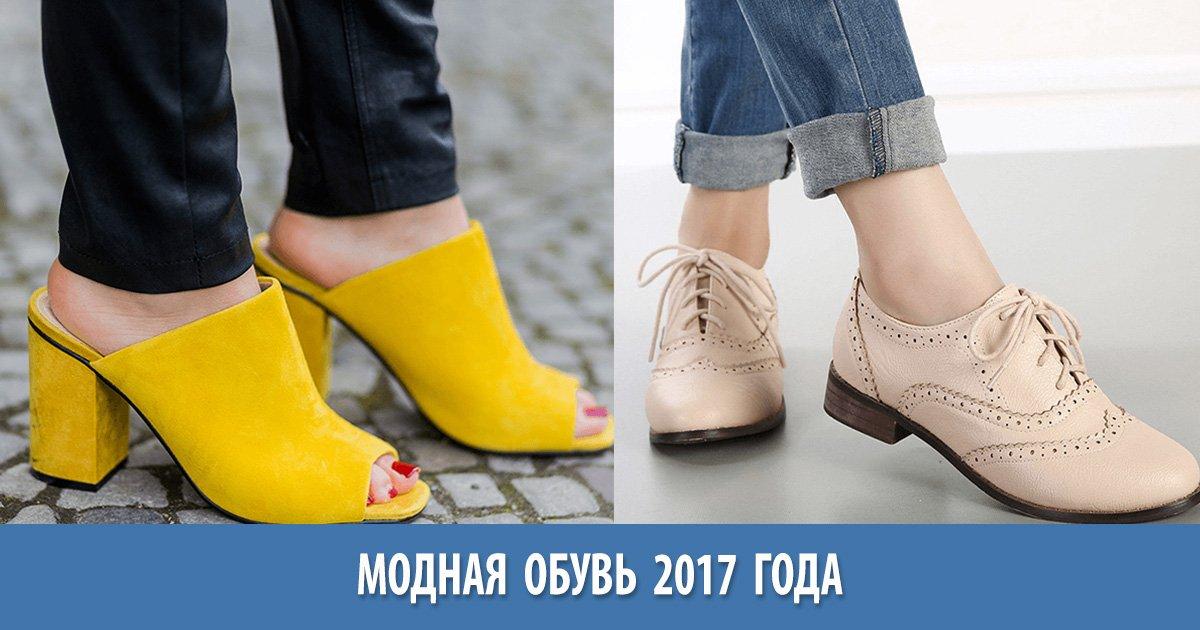 Модная Одежда  И Обувь 2017
