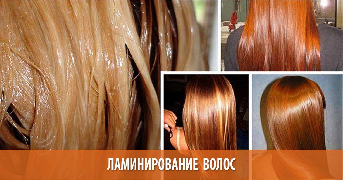 Как и чем ламинировать волосы в домашних условиях