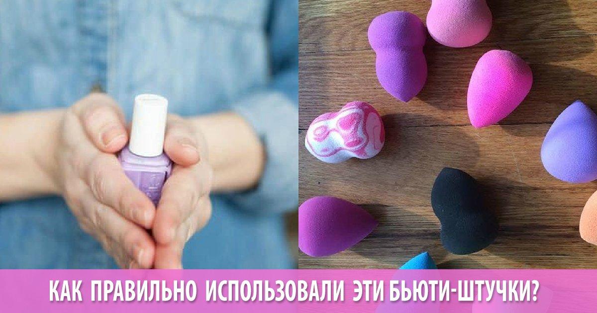 Бьюти штучки для девушек