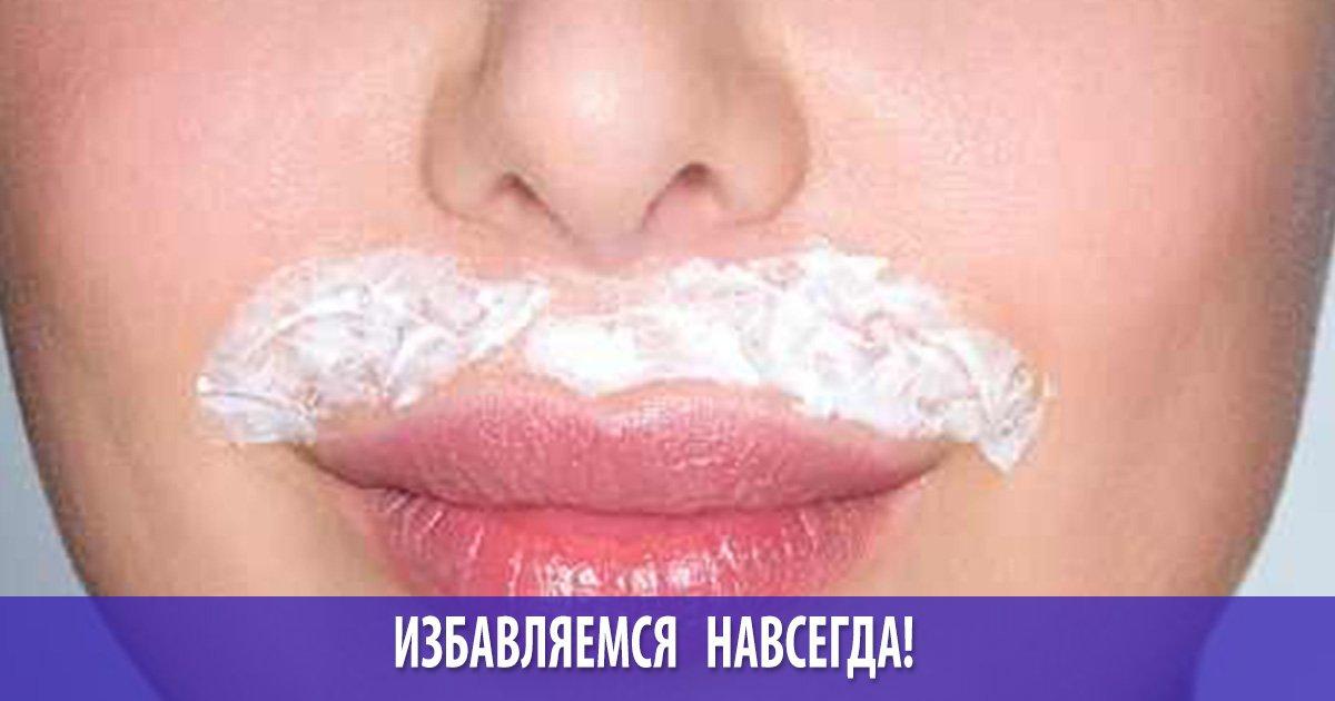 Навсегда избавиться от усов в домашних условиях