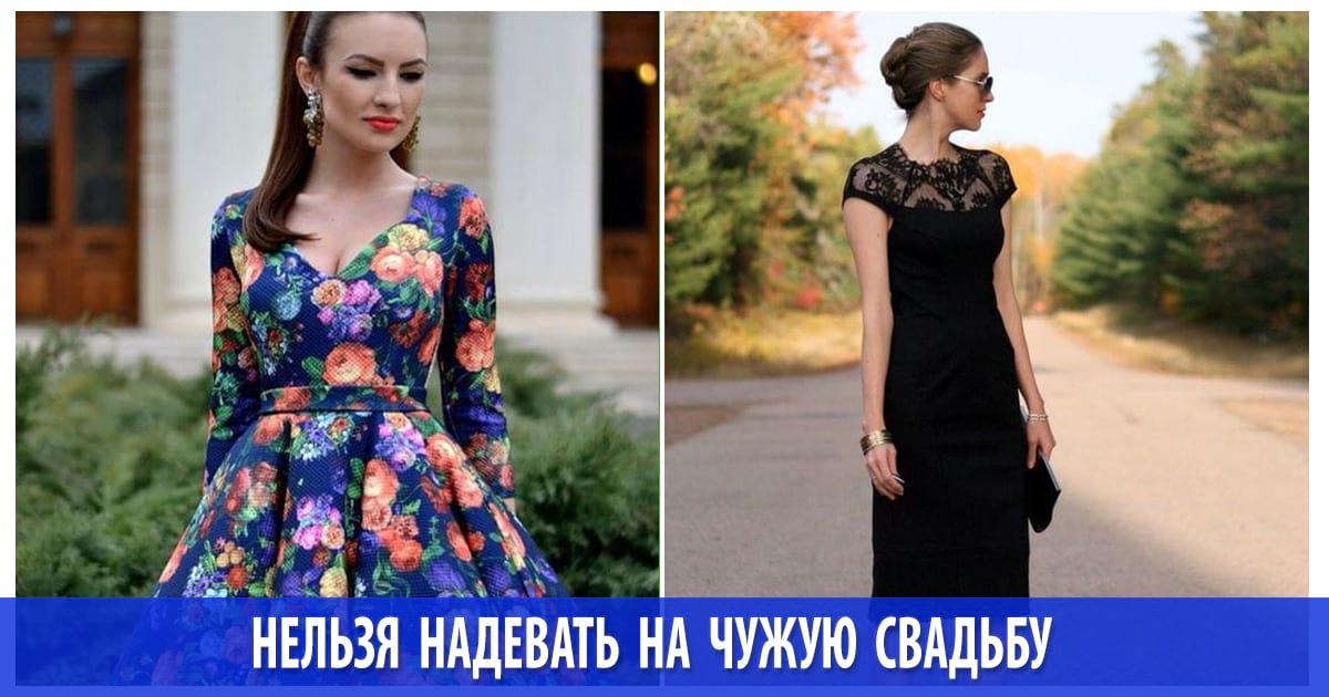 Почему на свадьбу нельзя одевать красное платье 25